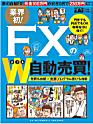 FXのW自動売買入門〜売買も自動×売買プログラム選びも自動